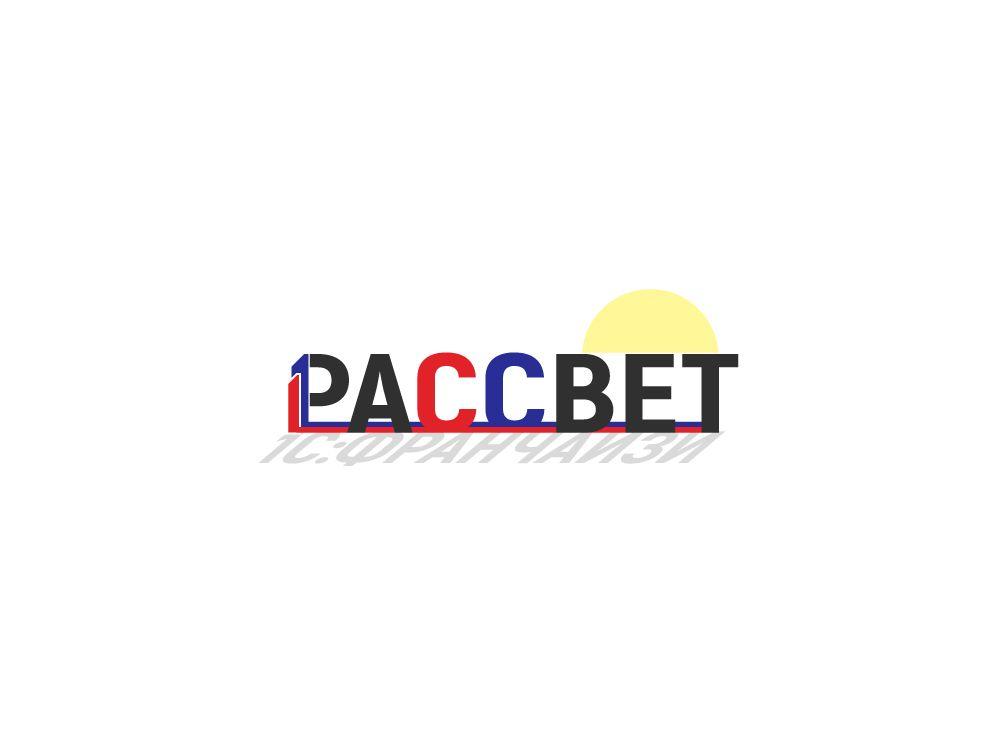 Лого и фирменный стиль для Рассвет - дизайнер xenomorph