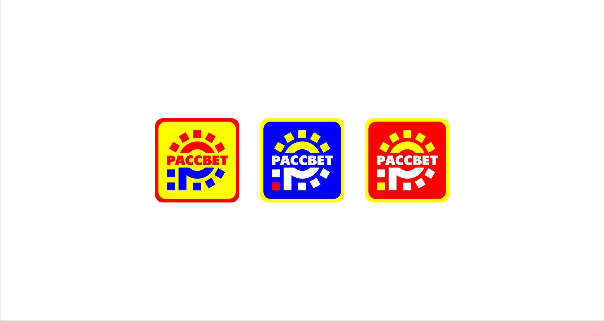 Лого и фирменный стиль для Рассвет - дизайнер blessergy