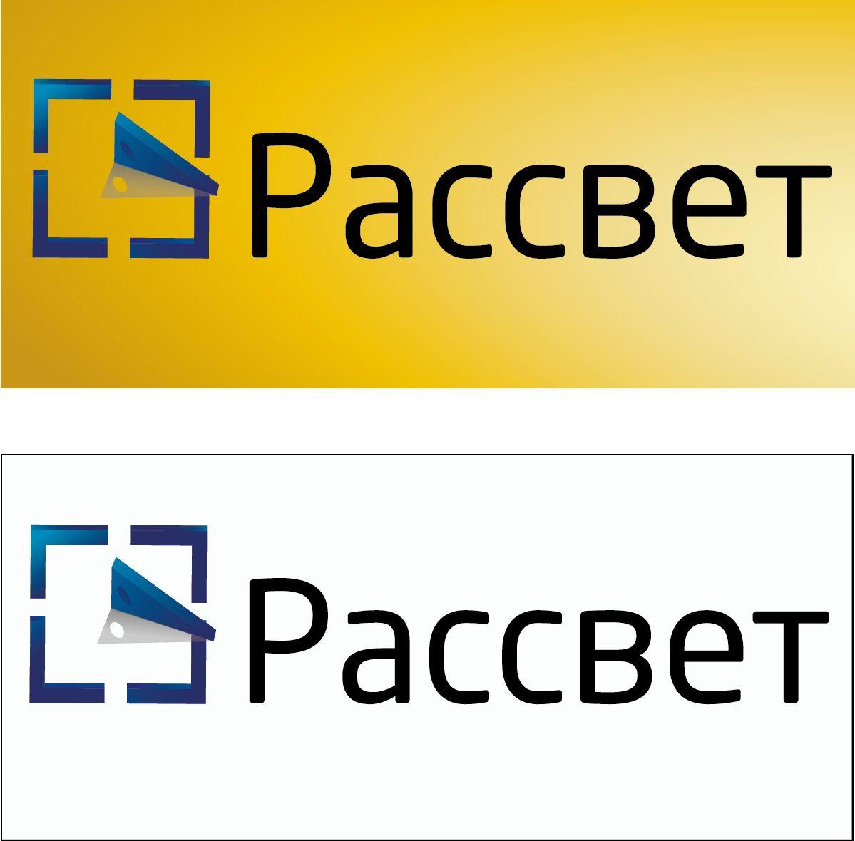 Лого и фирменный стиль для Рассвет - дизайнер malkevihma