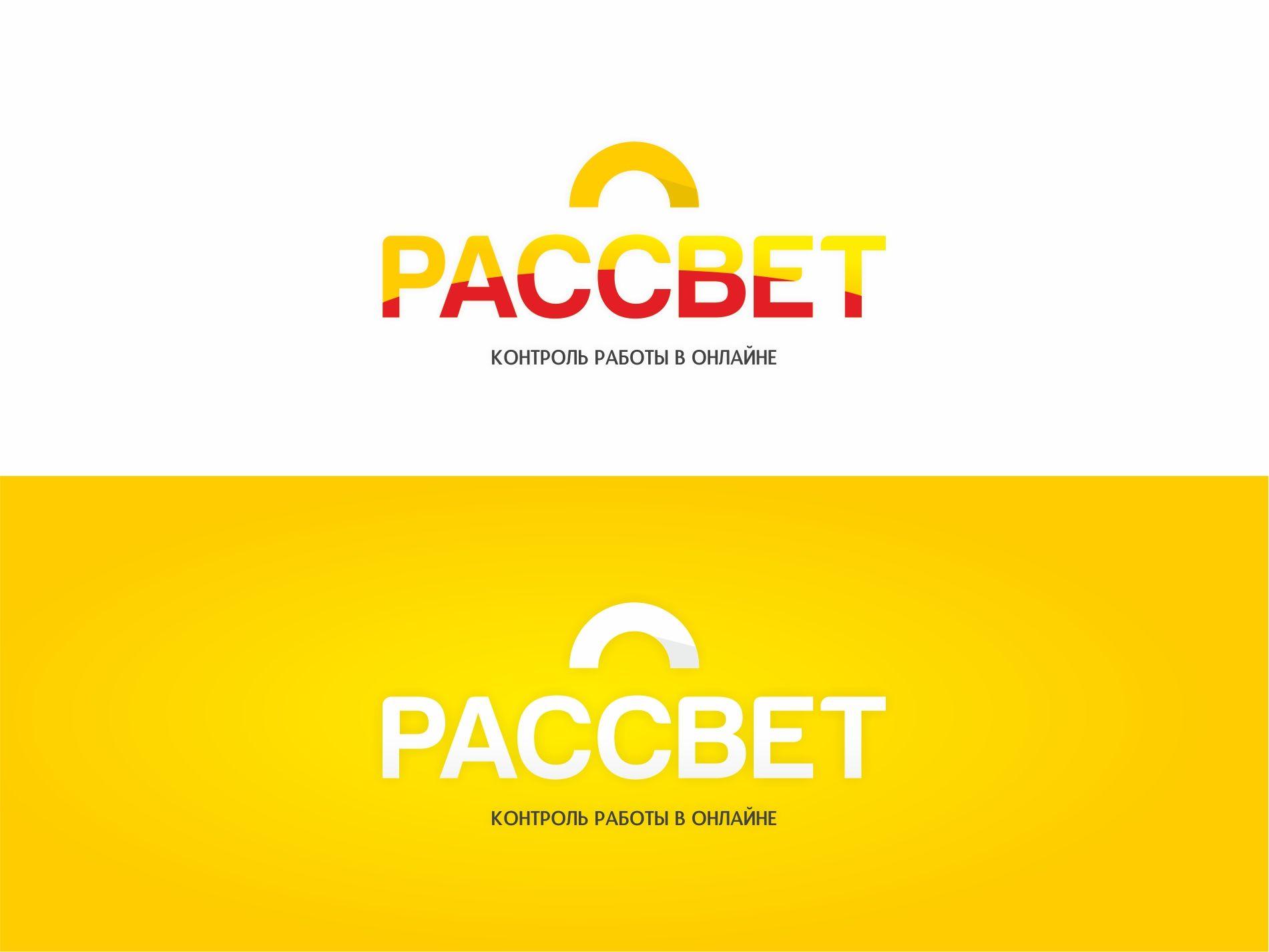 Лого и фирменный стиль для Рассвет - дизайнер ms_galleya