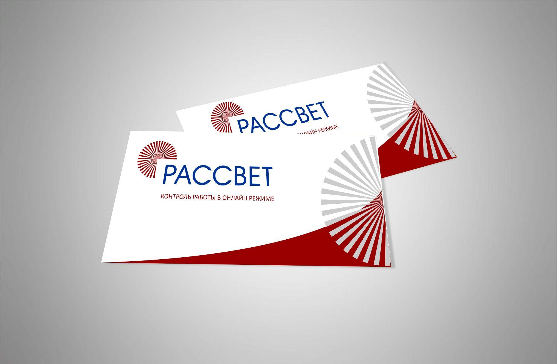 Лого и фирменный стиль для Рассвет - дизайнер YUNGERTI