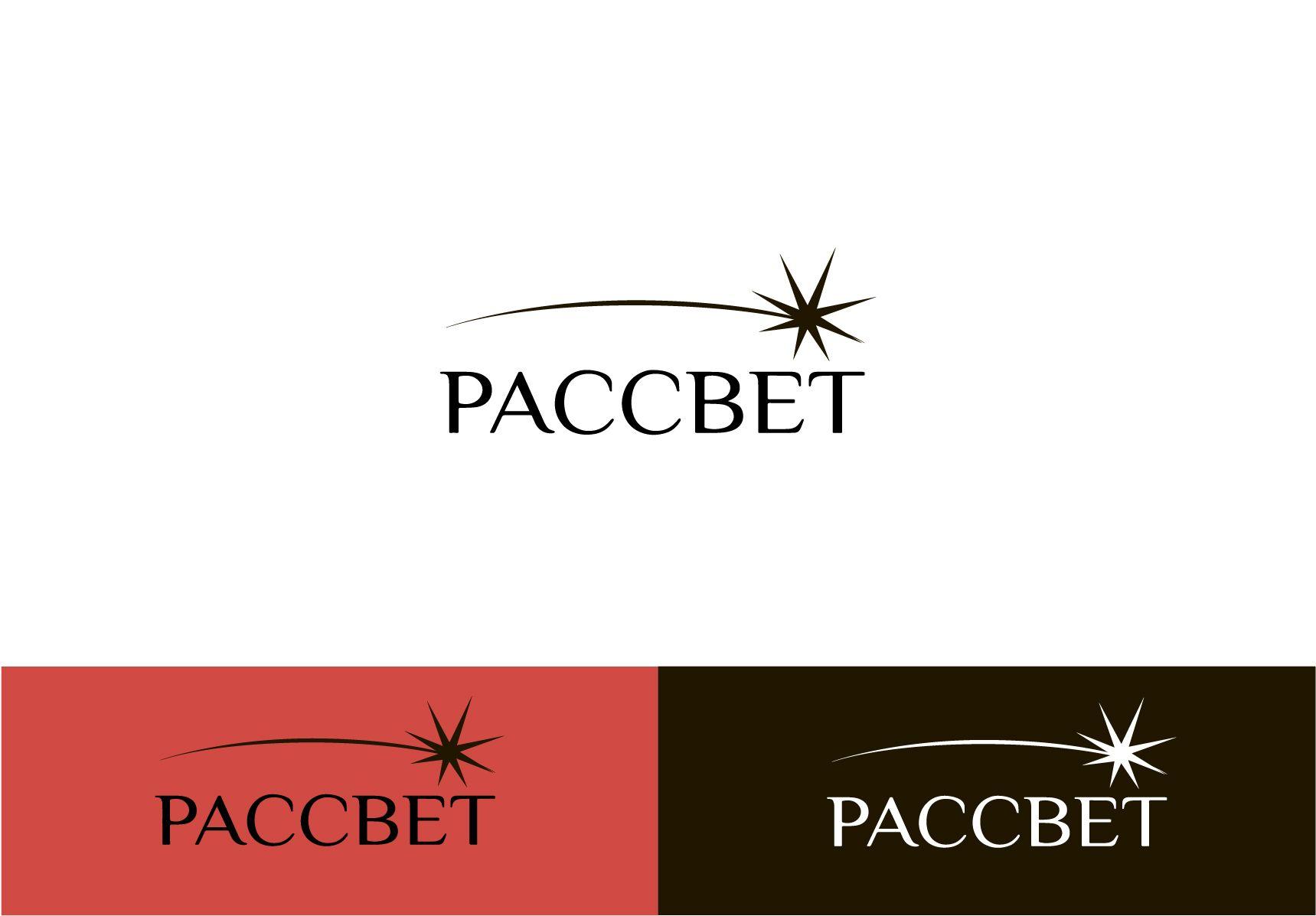 Лого и фирменный стиль для Рассвет - дизайнер dkolokolnikov