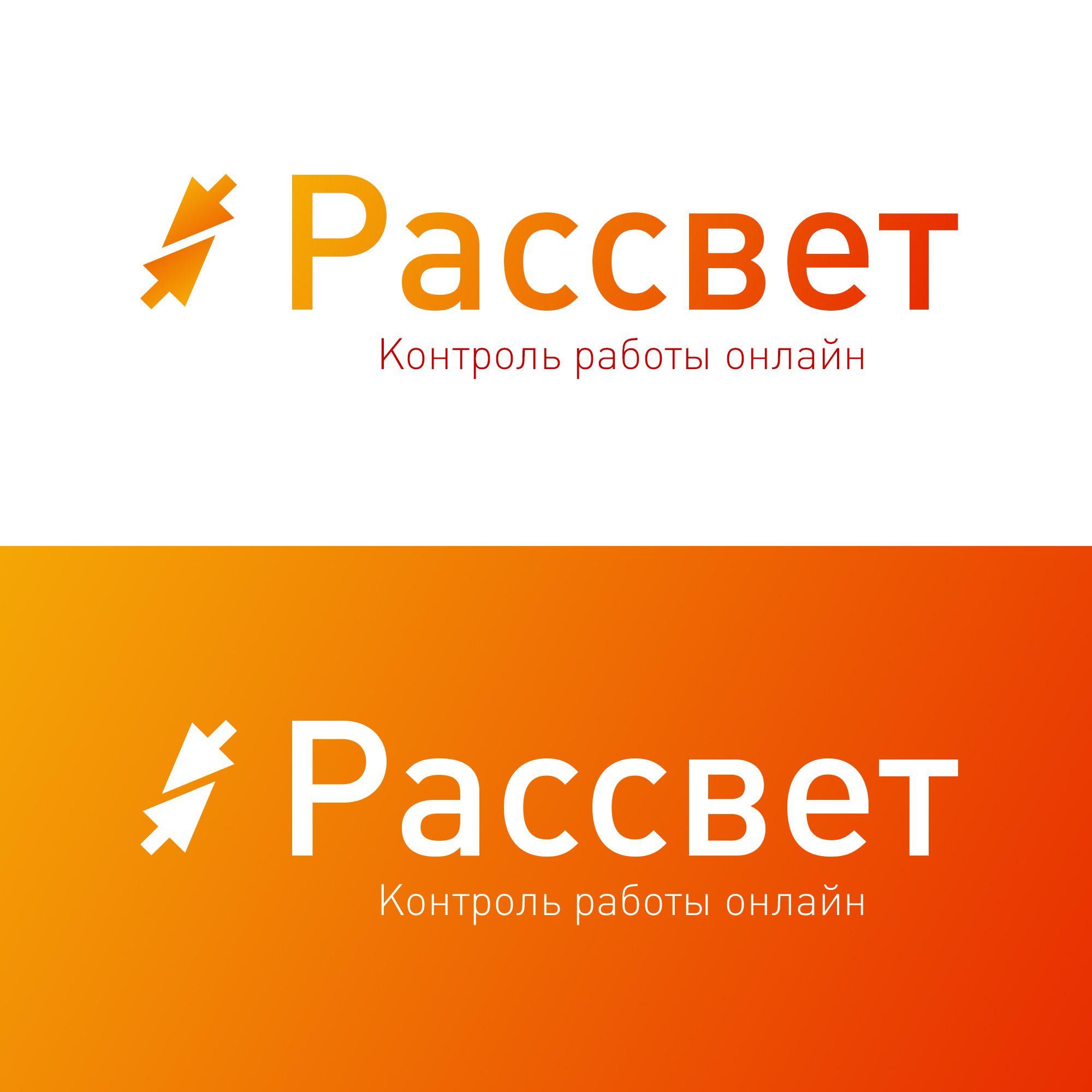 Лого и фирменный стиль для Рассвет - дизайнер Karleson37