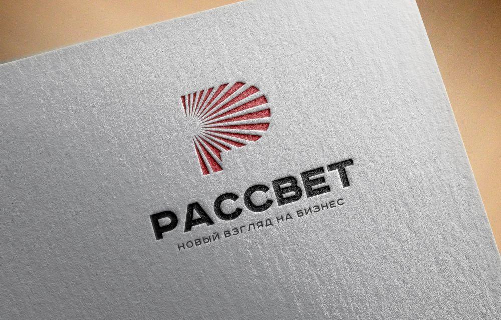 Лого и фирменный стиль для Рассвет - дизайнер zozuca-a