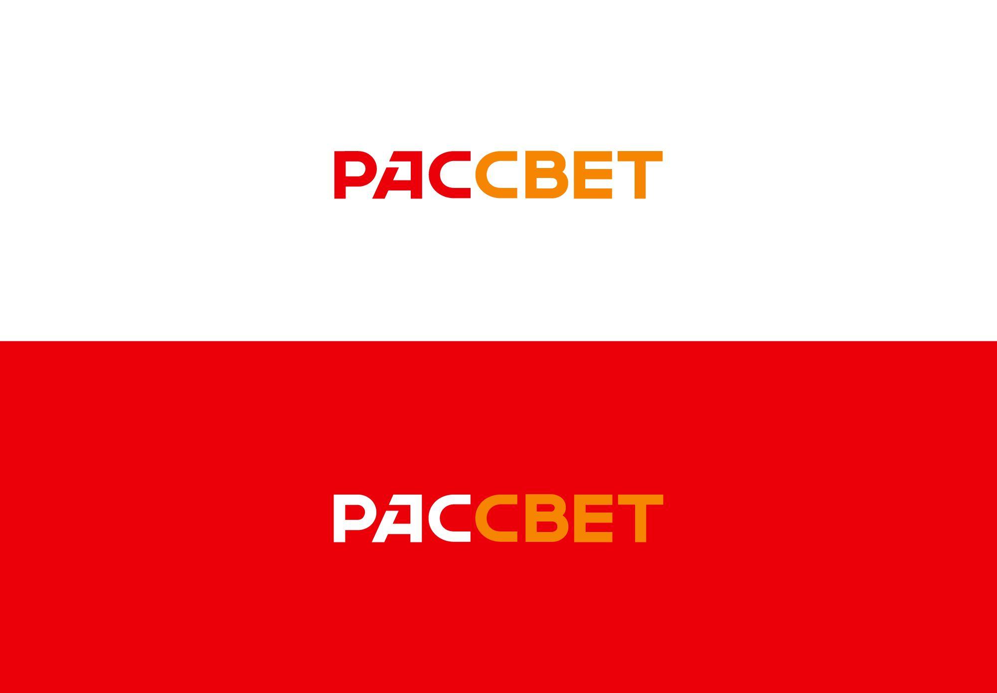 Лого и фирменный стиль для Рассвет - дизайнер shamaevserg
