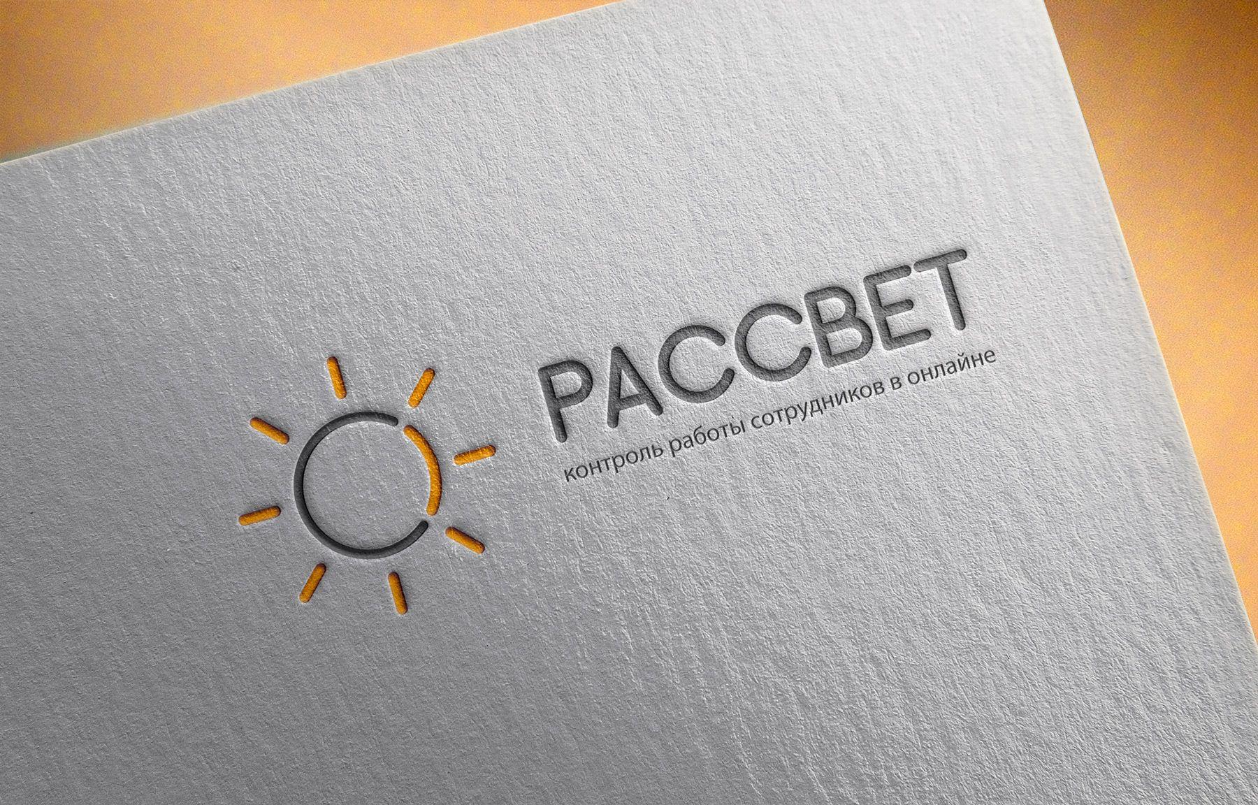 Лого и фирменный стиль для Рассвет - дизайнер repka