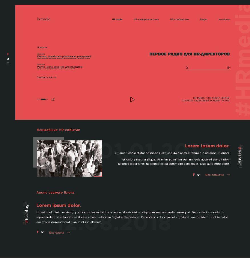 Веб-сайт для http://hr.media/ - дизайнер Noir