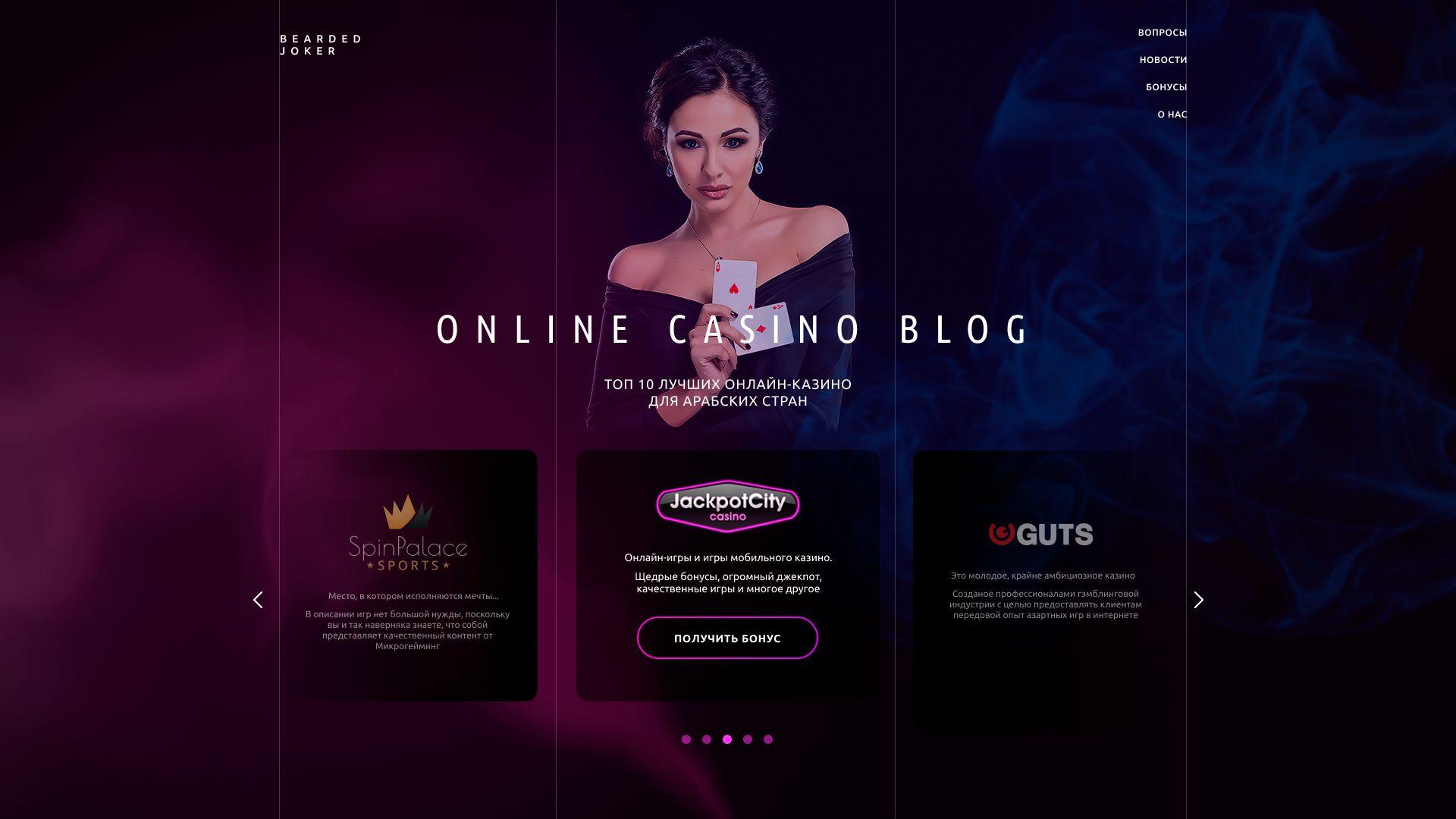 Веб-сайт для BeardedJoker (Бородатый Джокер) - дизайнер egormedia