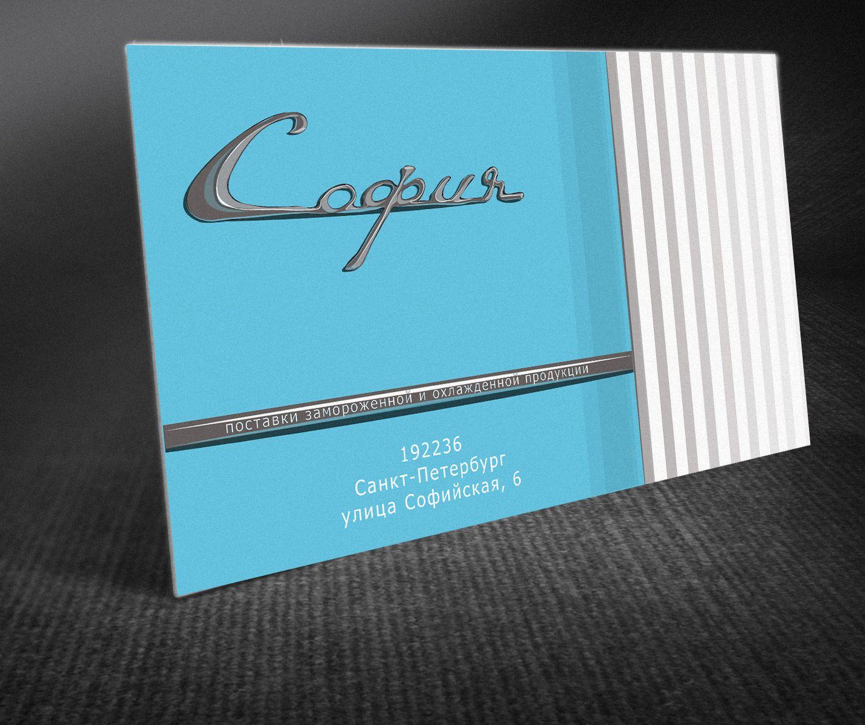 Логотип для София - дизайнер creatiFFochka