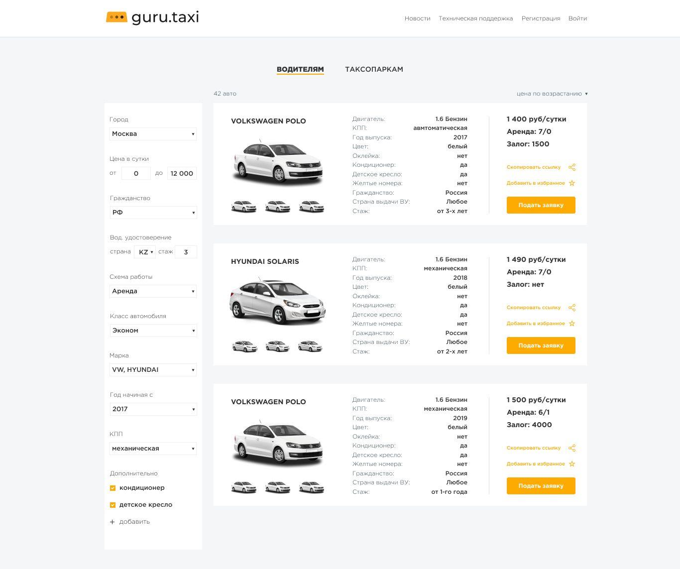 Разработка интерфейса результатов выдачи авто - дизайнер shestpsov