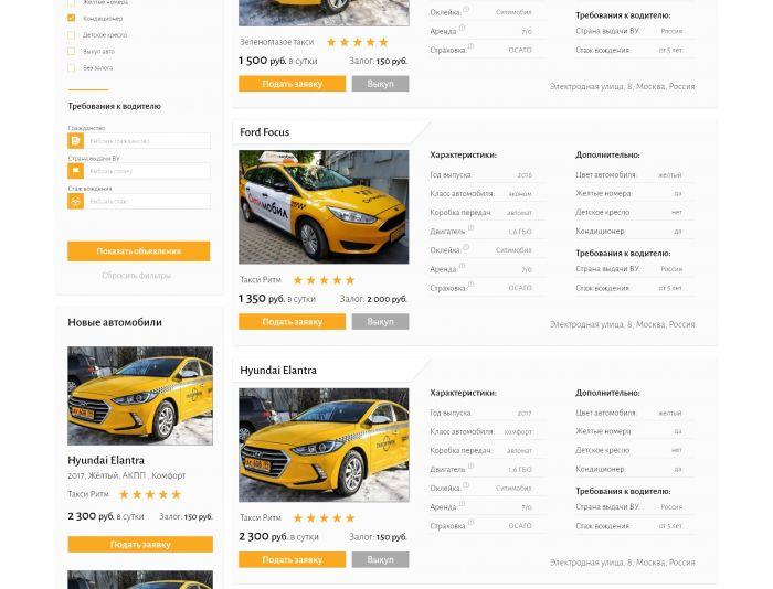 Разработка интерфейса результатов выдачи авто - дизайнер Yuliya18