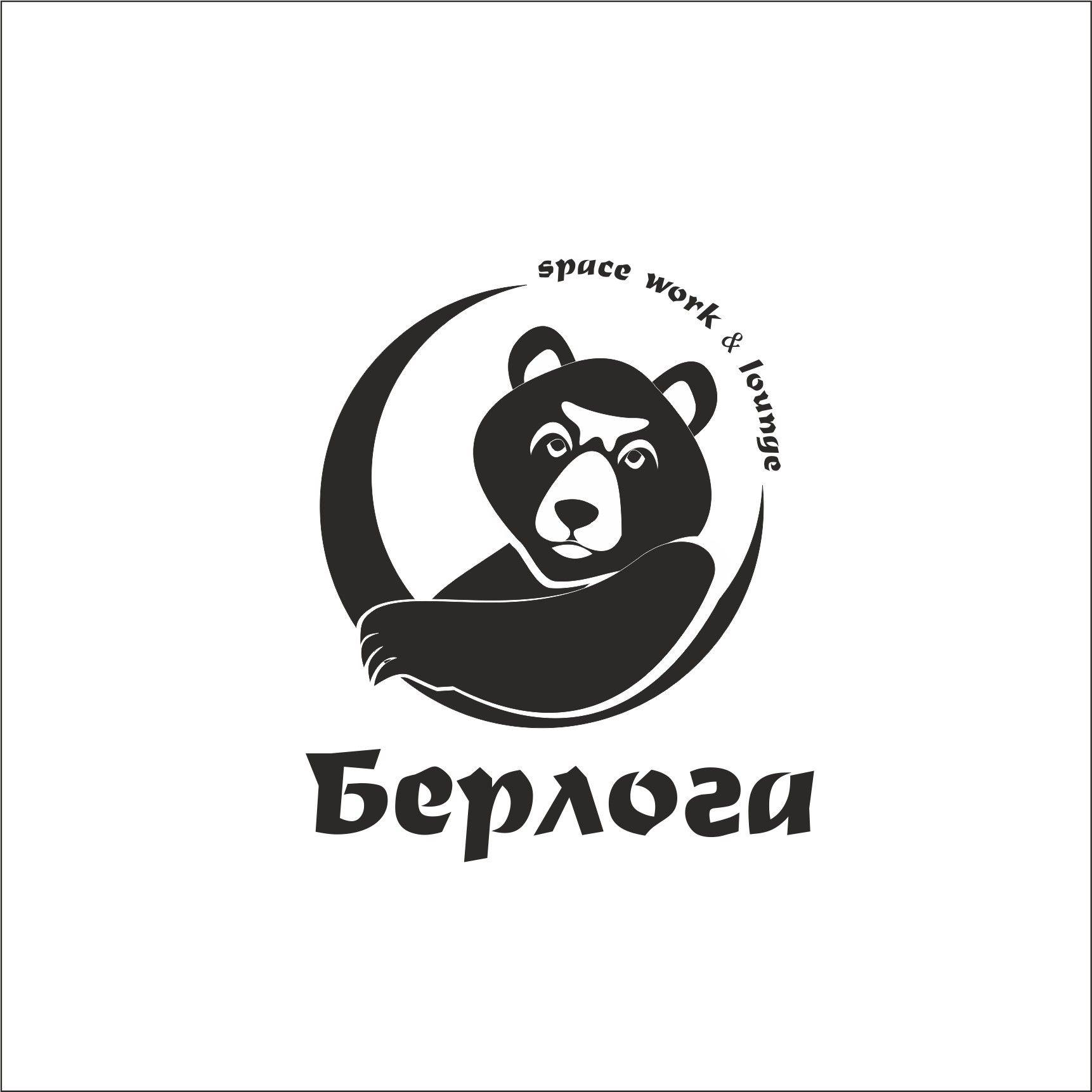 Логотип для Берлога / berloga space work &lounge - дизайнер Io75