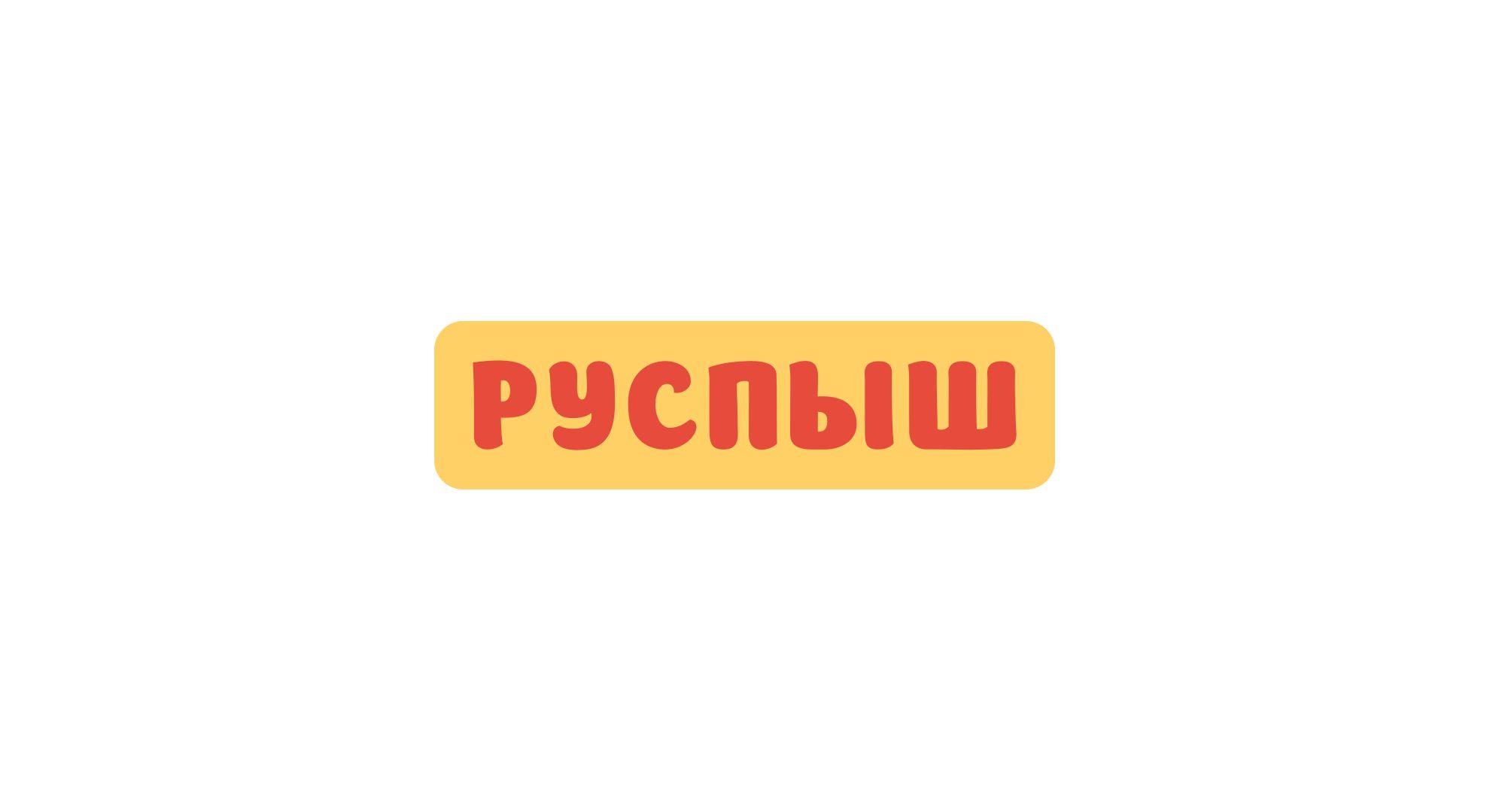 Логотип для РУСПЫШ - дизайнер Vebjorn
