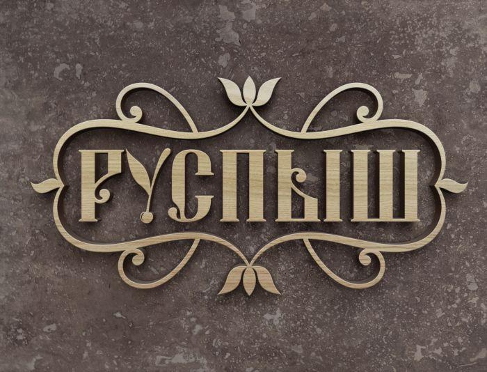 Логотип для РУСПЫШ - дизайнер serz4868