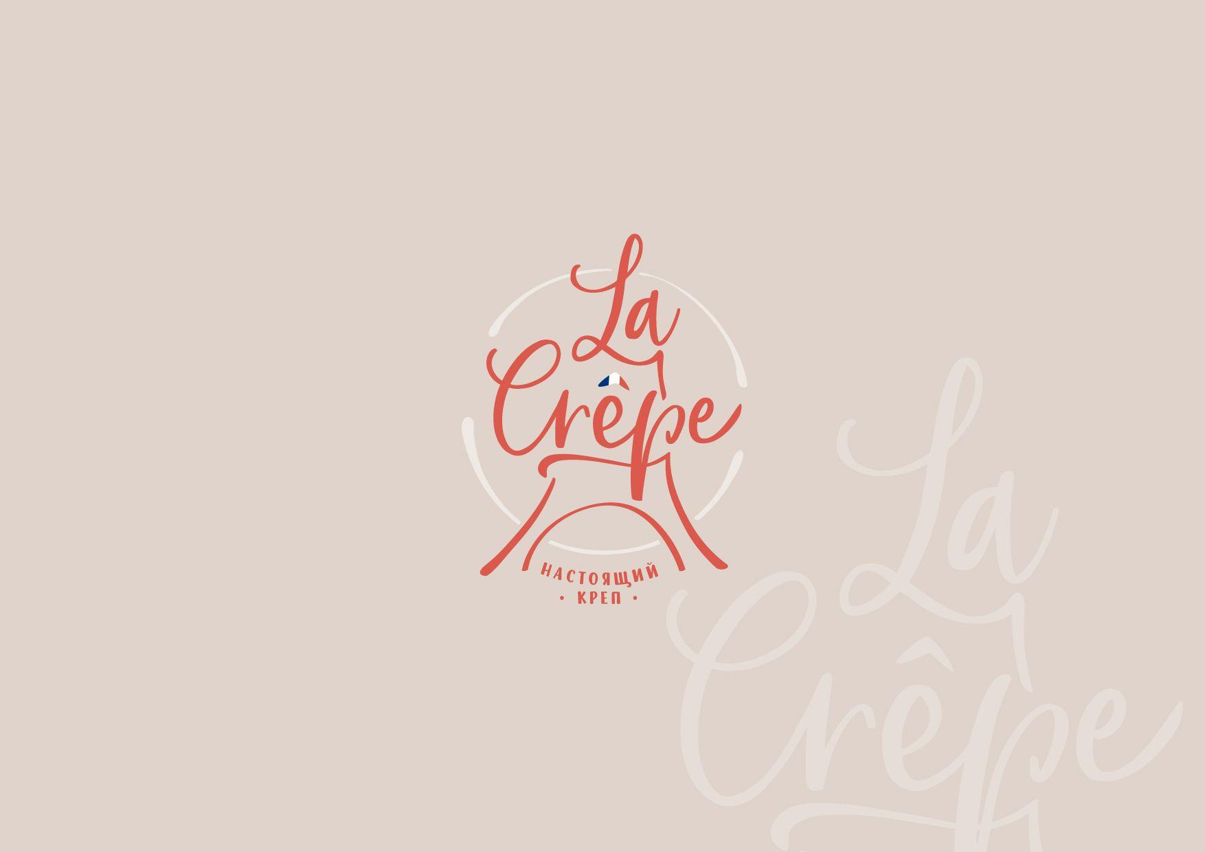 Логотип для La Crêpe - дизайнер Ula_Chu