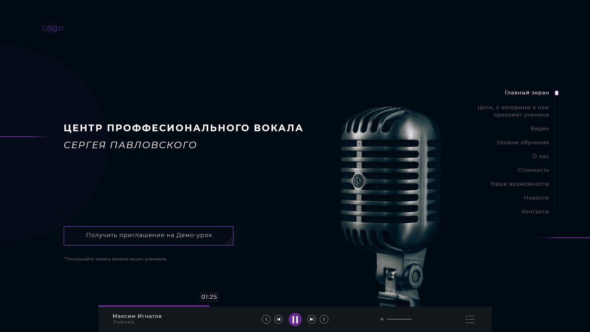 Landing page для Тематика лэндинга - вокальная студия/школа - дизайнер Maximilian46