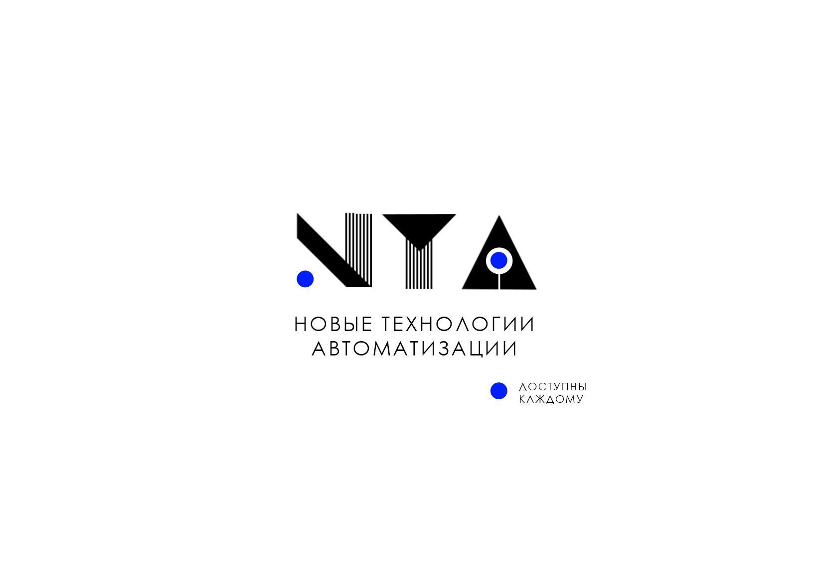 Логотип для НТА - дизайнер KosarevaV