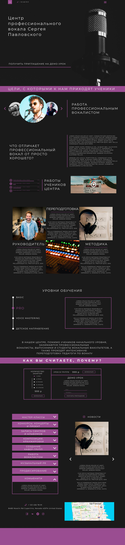 Landing page для Тематика лэндинга - вокальная студия/школа - дизайнер Kumanopu