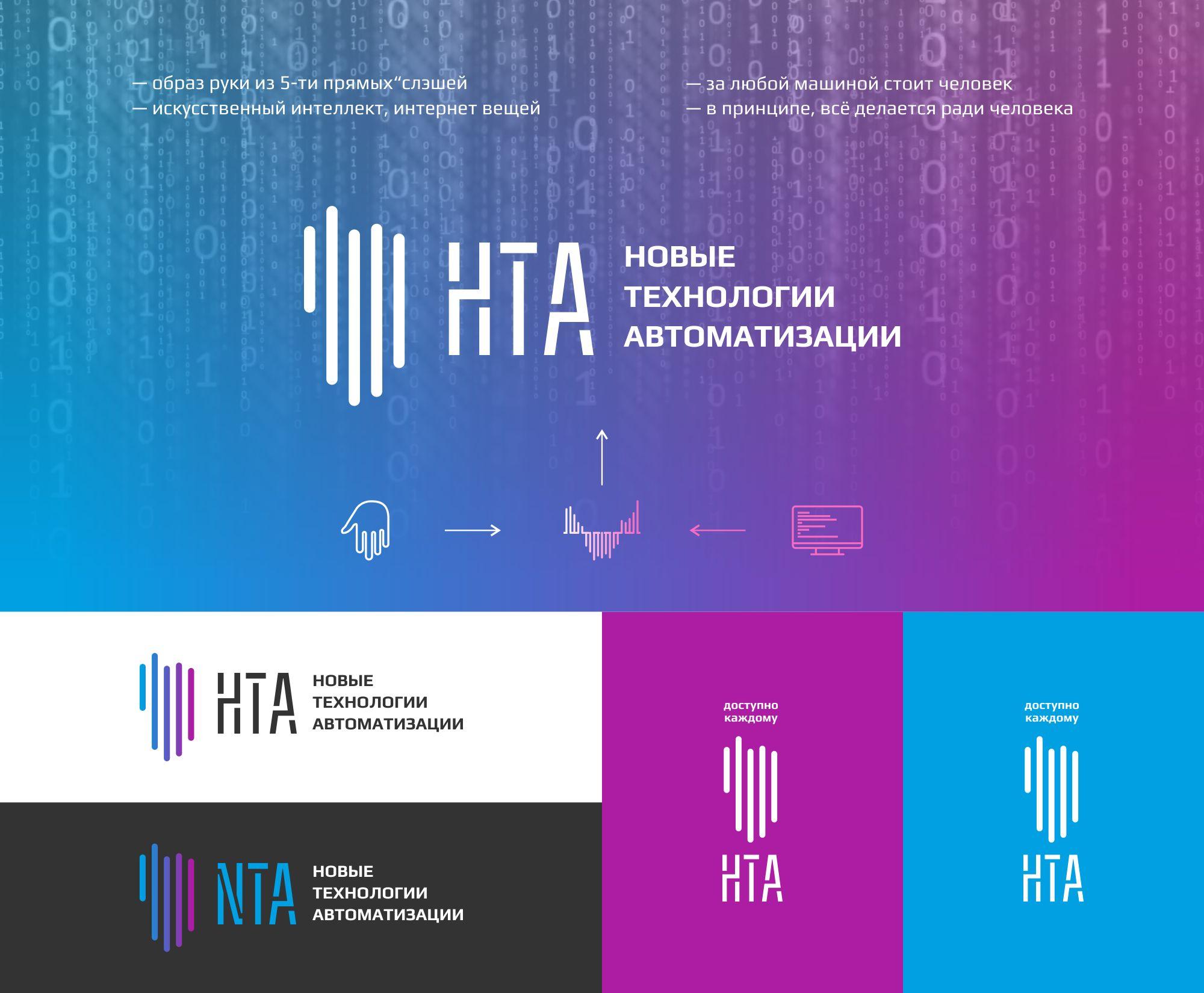 Логотип для НТА - дизайнер Seoleptik