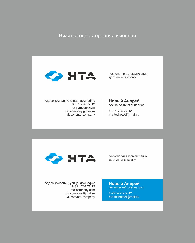 Логотип для НТА - дизайнер Maxipron