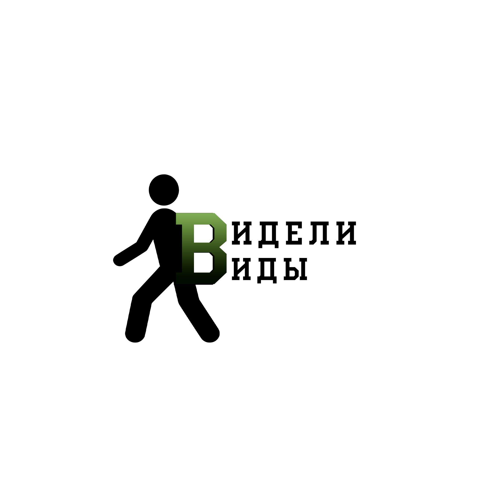 Логотип для Видели Виды - дизайнер GORENOLM