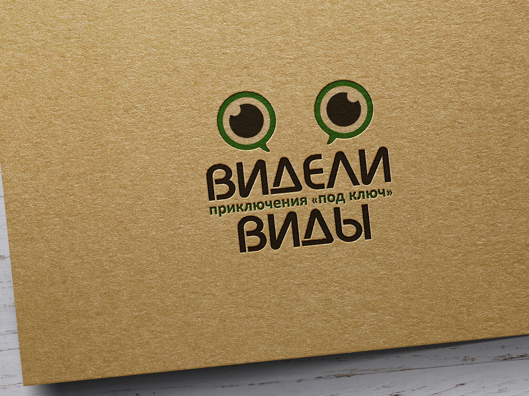 Логотип для Видели Виды - дизайнер yulyok13