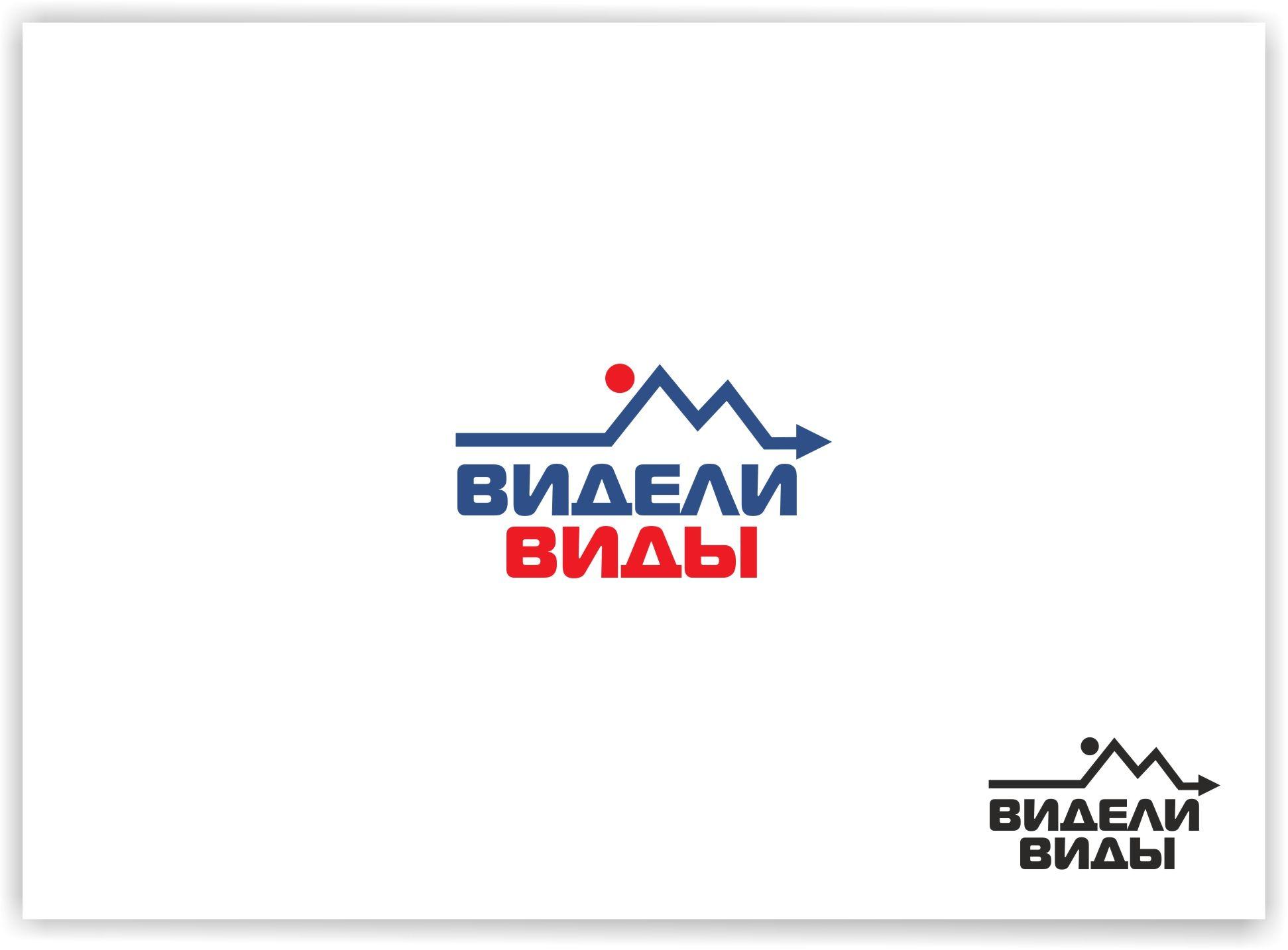 Логотип для Видели Виды - дизайнер malito