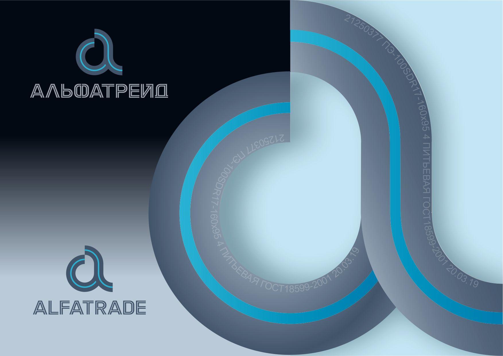 Логотип для АльфаТрейд - дизайнер VictorAnri