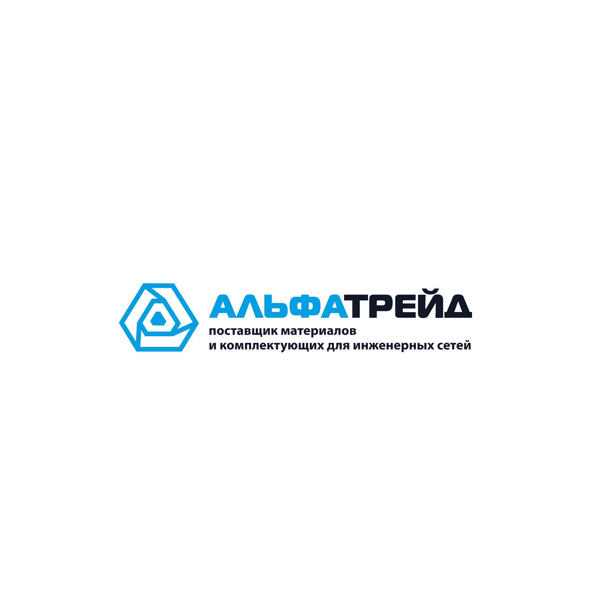 Логотип для АльфаТрейд - дизайнер SmolinDenis