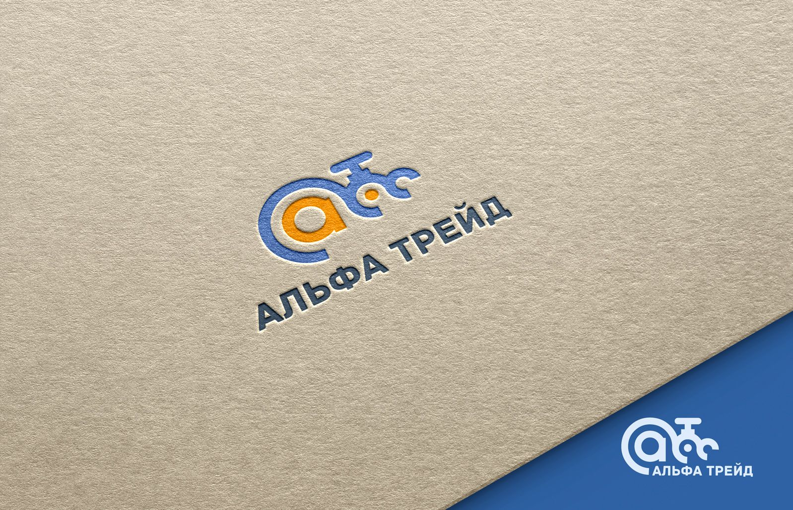Логотип для АльфаТрейд - дизайнер andblin61