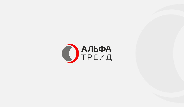 Логотип для АльфаТрейд - дизайнер fordizkon