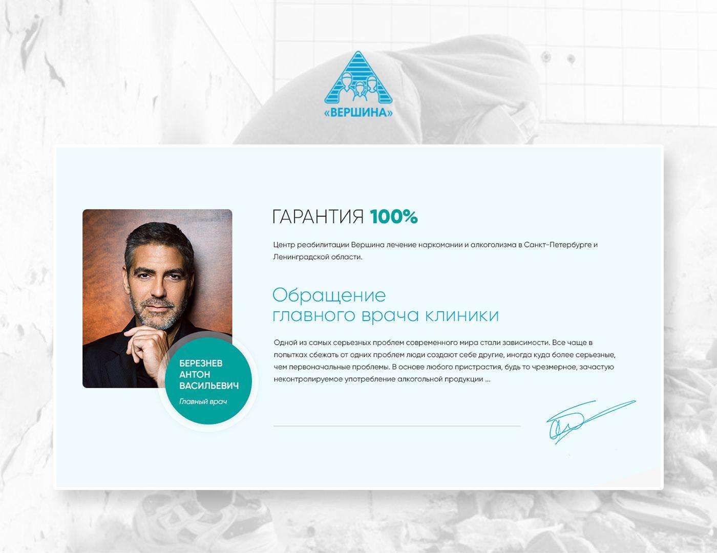 Веб-сайт для http://vershina-spb.ru/ - дизайнер sergey_black109