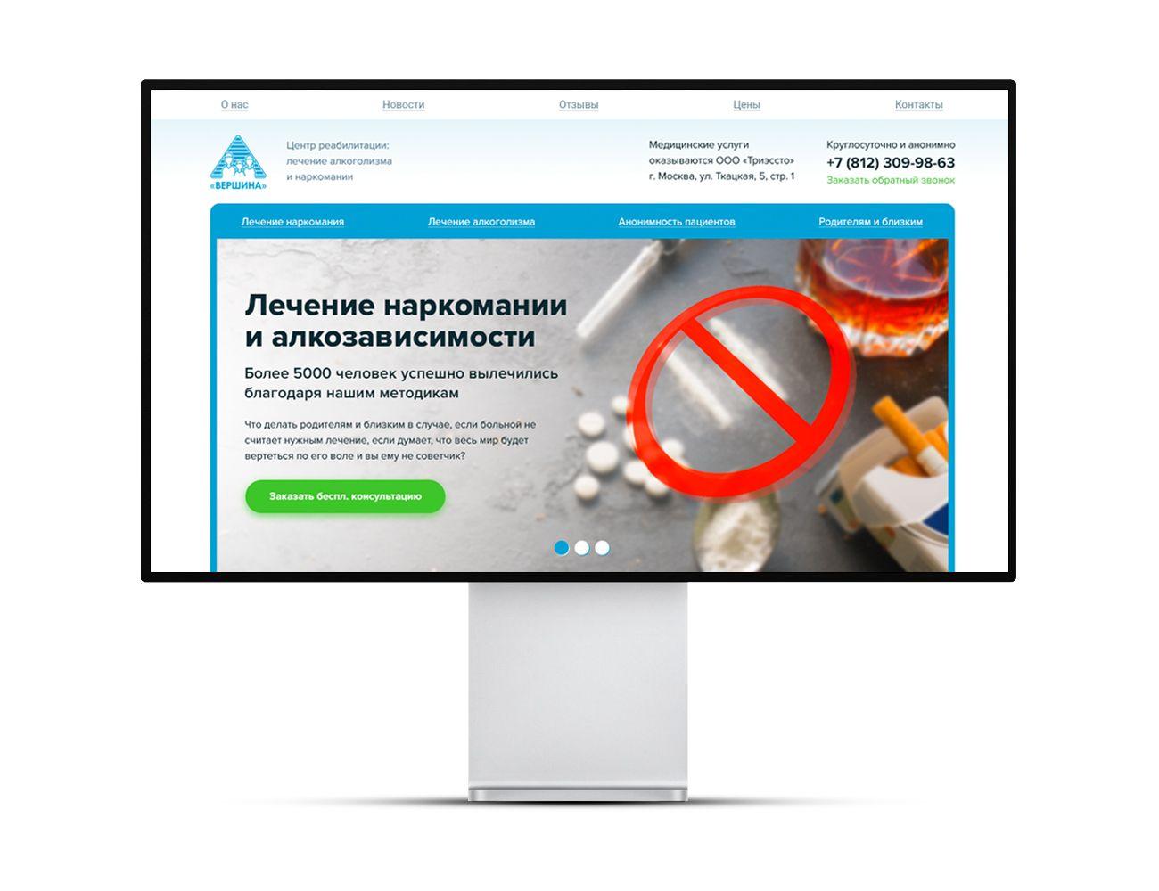Веб-сайт для http://vershina-spb.ru/ - дизайнер andrea1995