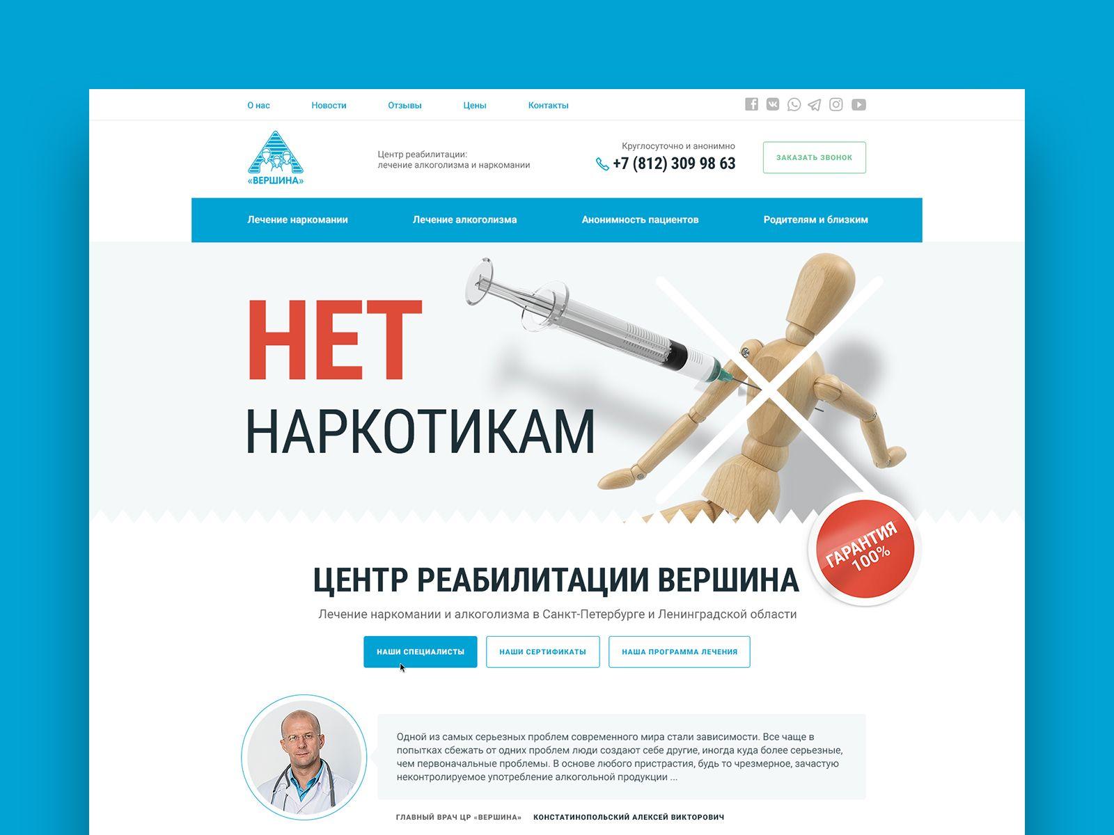 Веб-сайт для http://vershina-spb.ru/ - дизайнер chupyrko