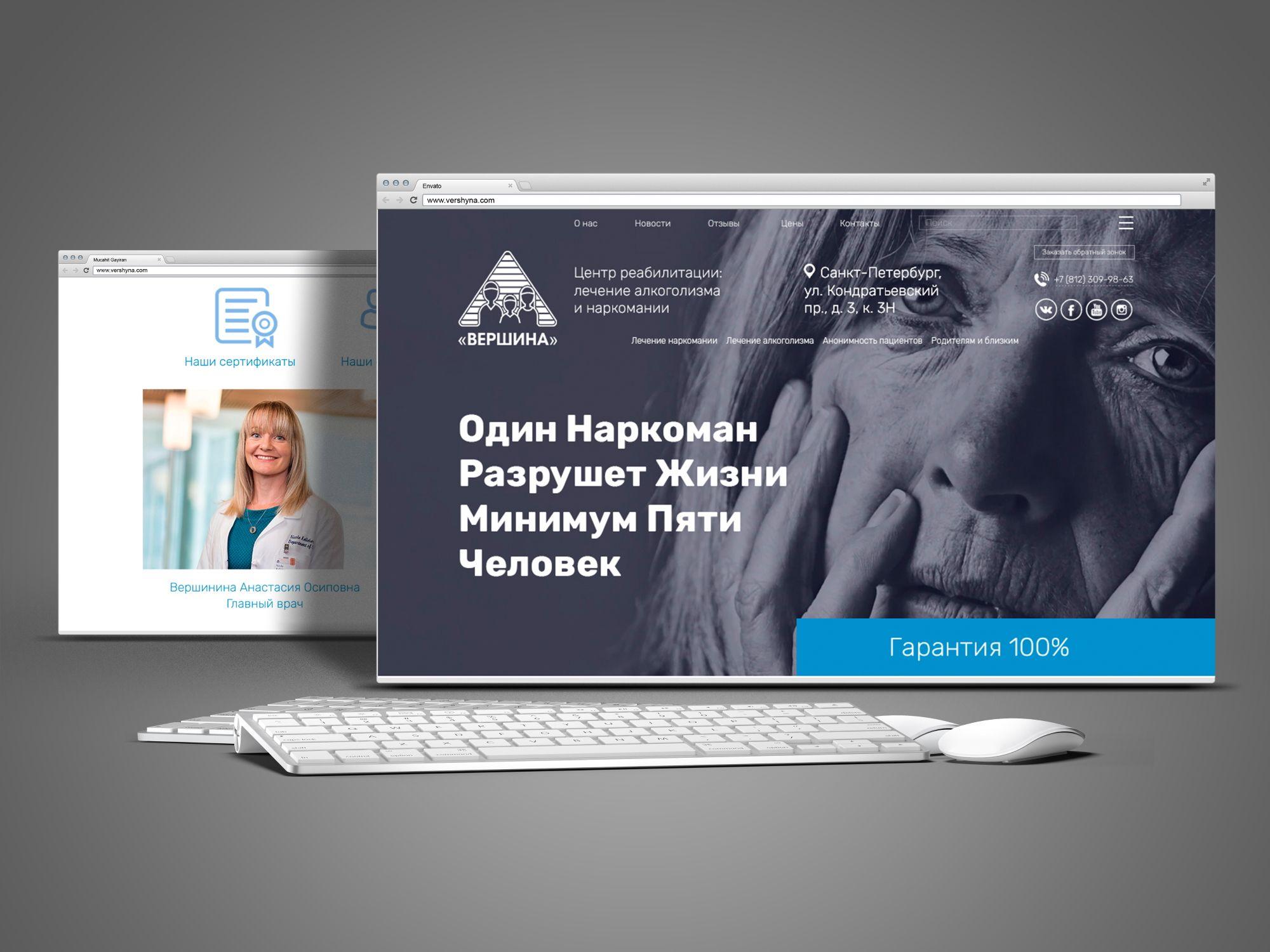 Веб-сайт для http://vershina-spb.ru/ - дизайнер ideymnogo