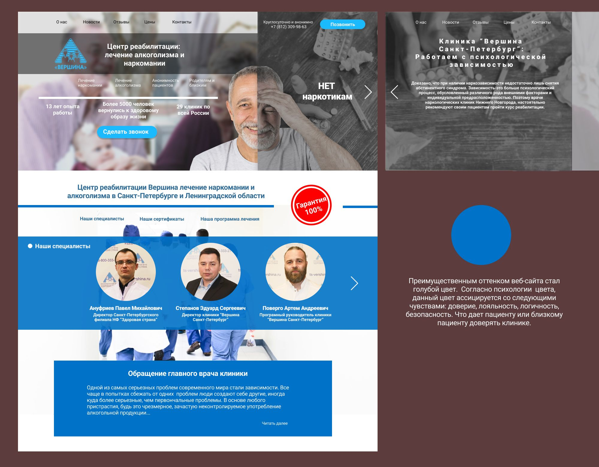 Веб-сайт для http://vershina-spb.ru/ - дизайнер nurosorov