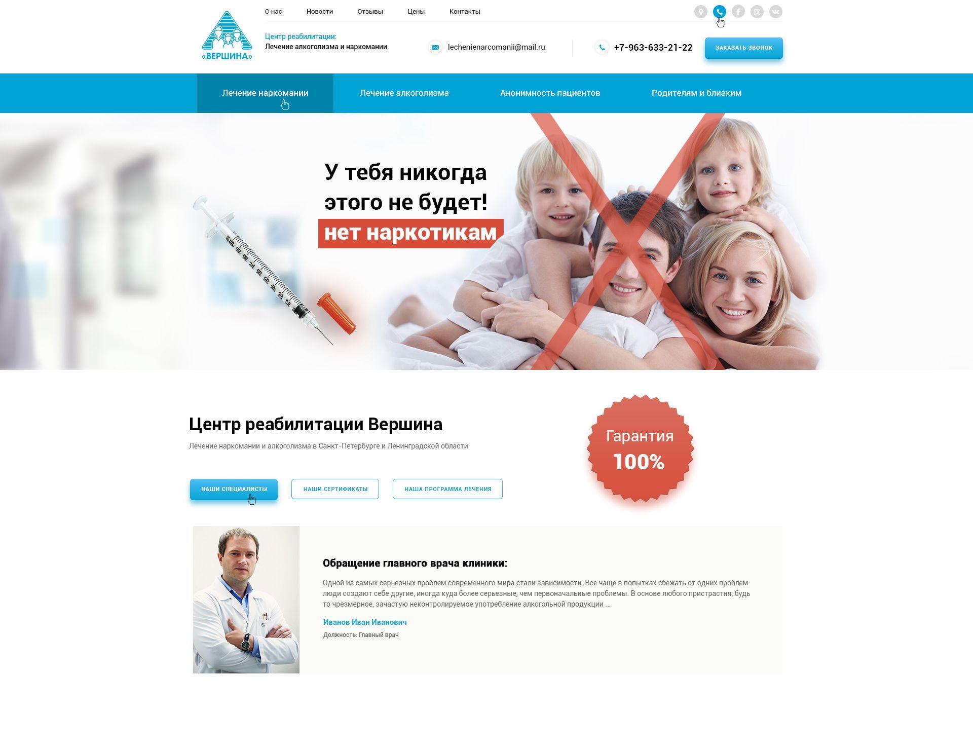 Веб-сайт для http://vershina-spb.ru/ - дизайнер artem7777