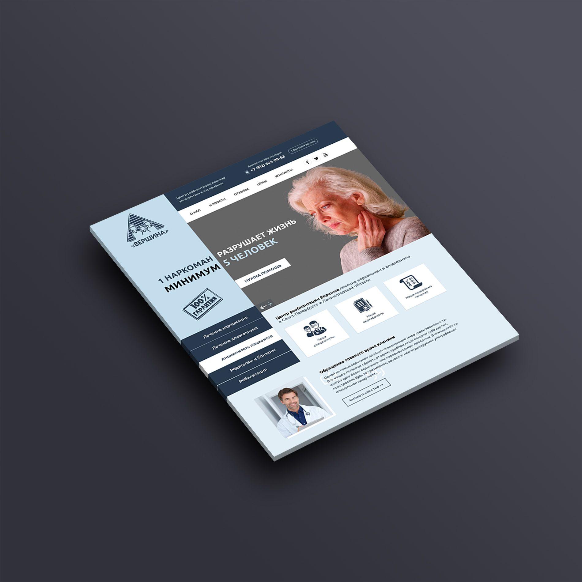 Веб-сайт для http://vershina-spb.ru/ - дизайнер mia2mia