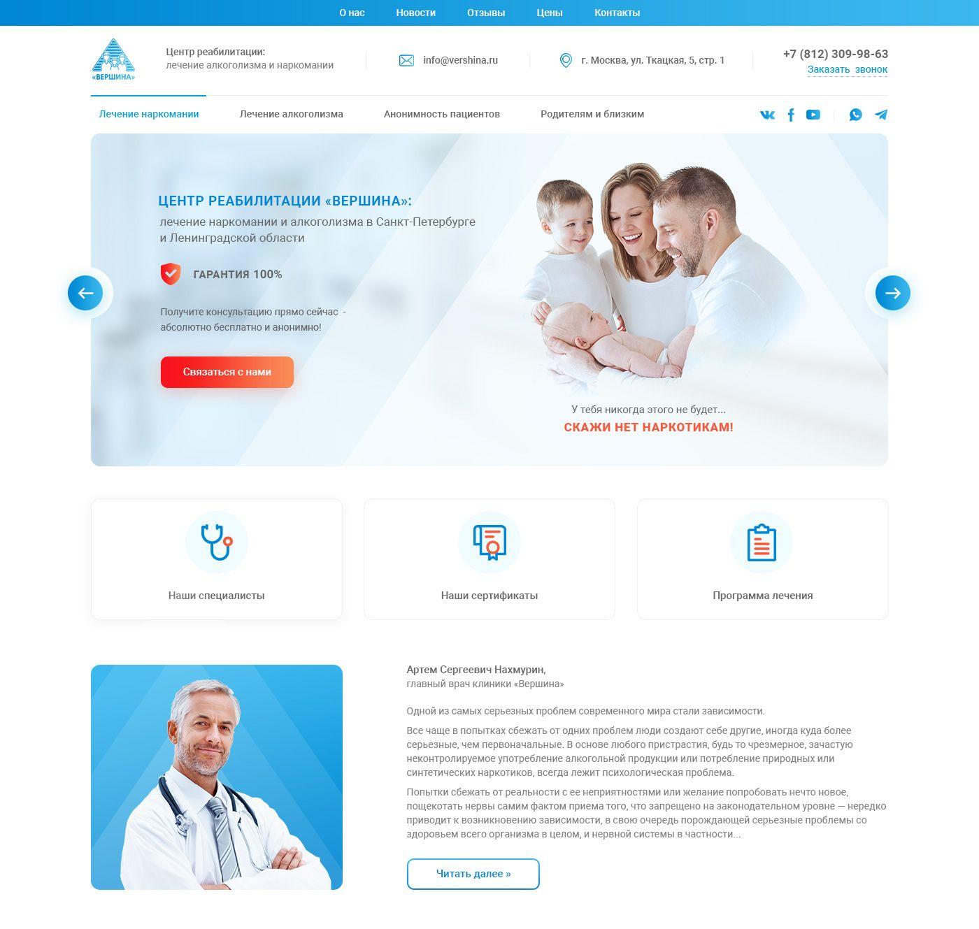 Веб-сайт для http://vershina-spb.ru/ - дизайнер OlgaCoin