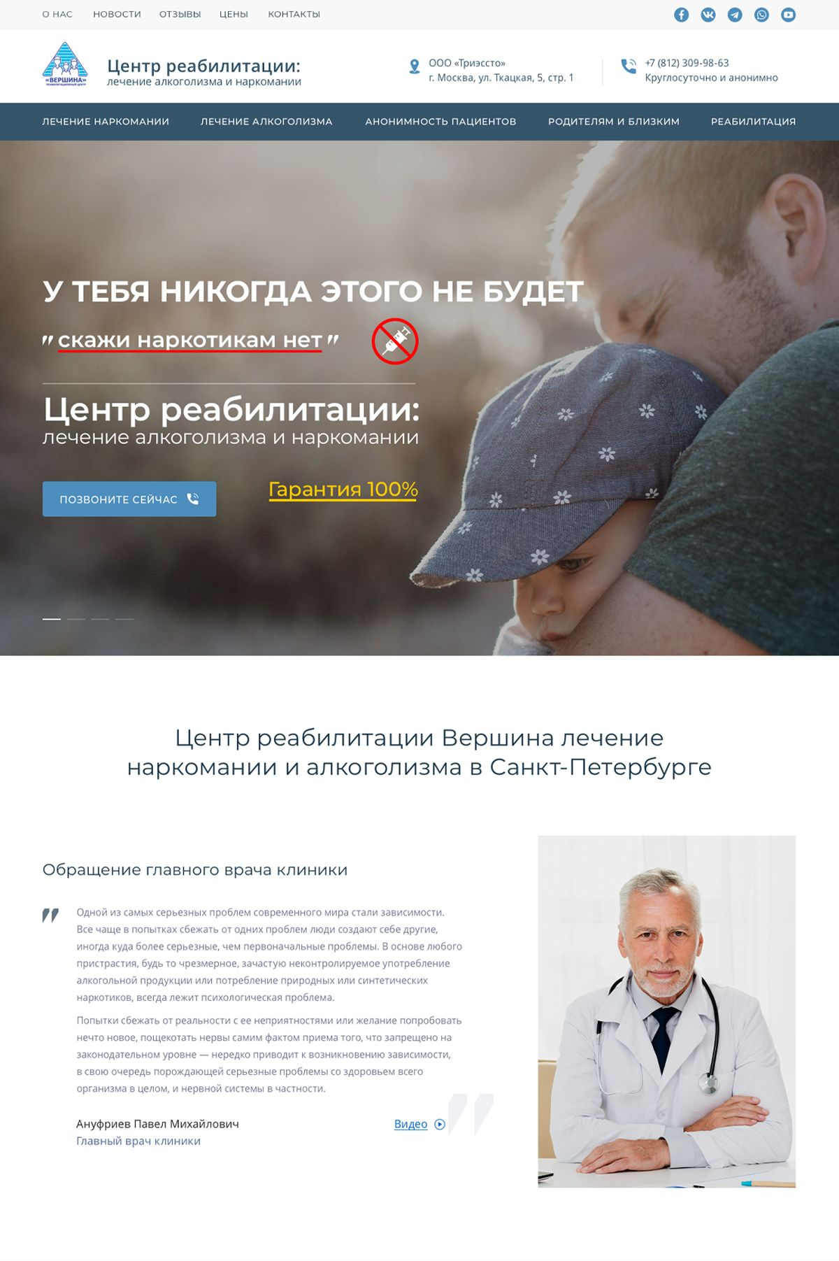 Веб-сайт для http://vershina-spb.ru/ - дизайнер reyburn