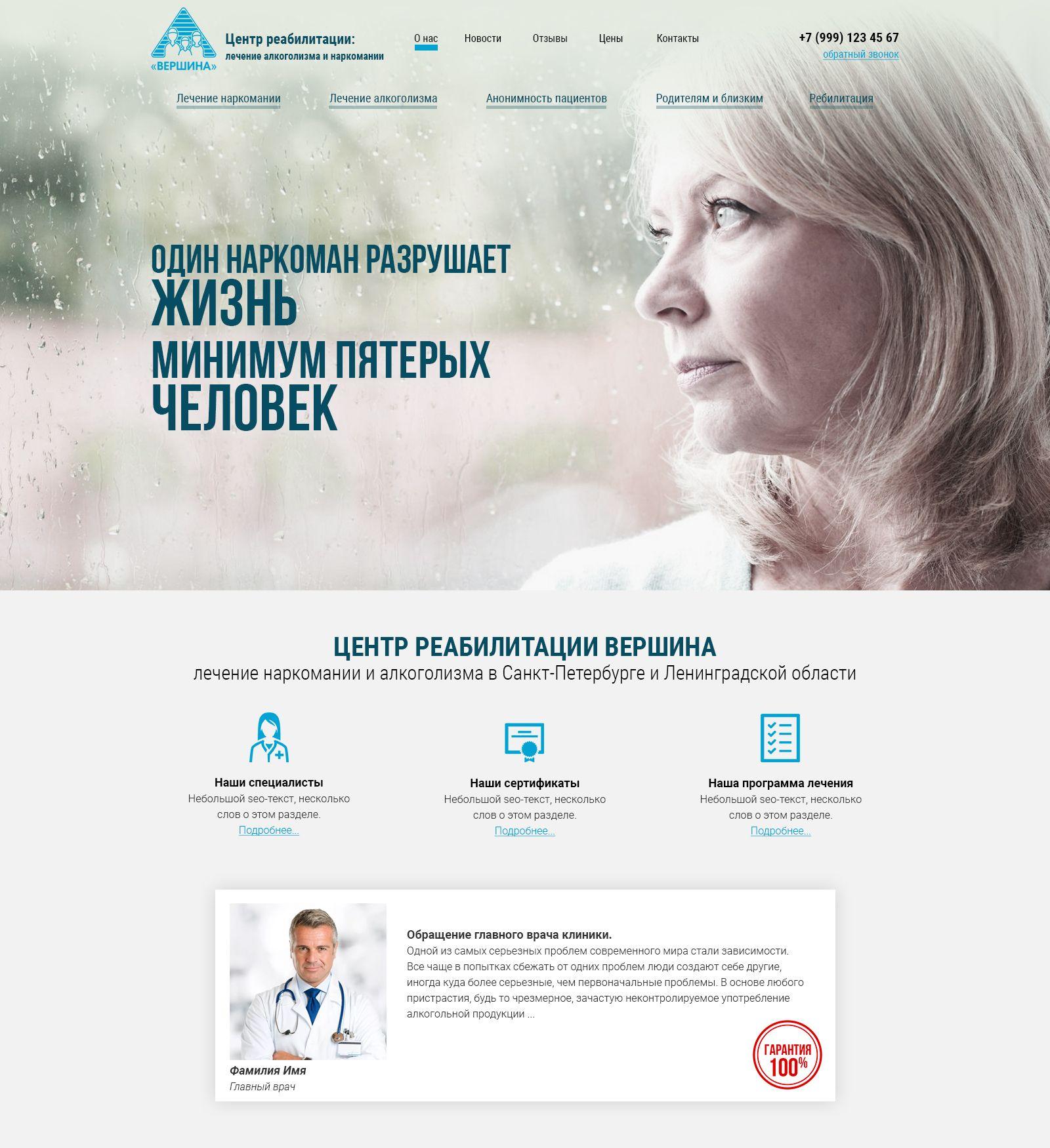 Веб-сайт для http://vershina-spb.ru/ - дизайнер maxl-design