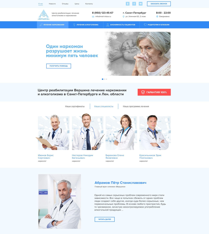 Веб-сайт для http://vershina-spb.ru/ - дизайнер Klaus