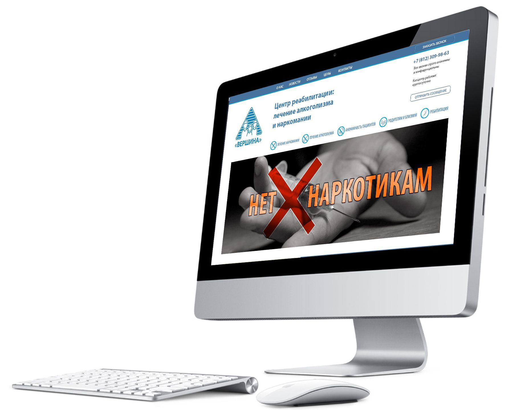 Веб-сайт для http://vershina-spb.ru/ - дизайнер ShuDen