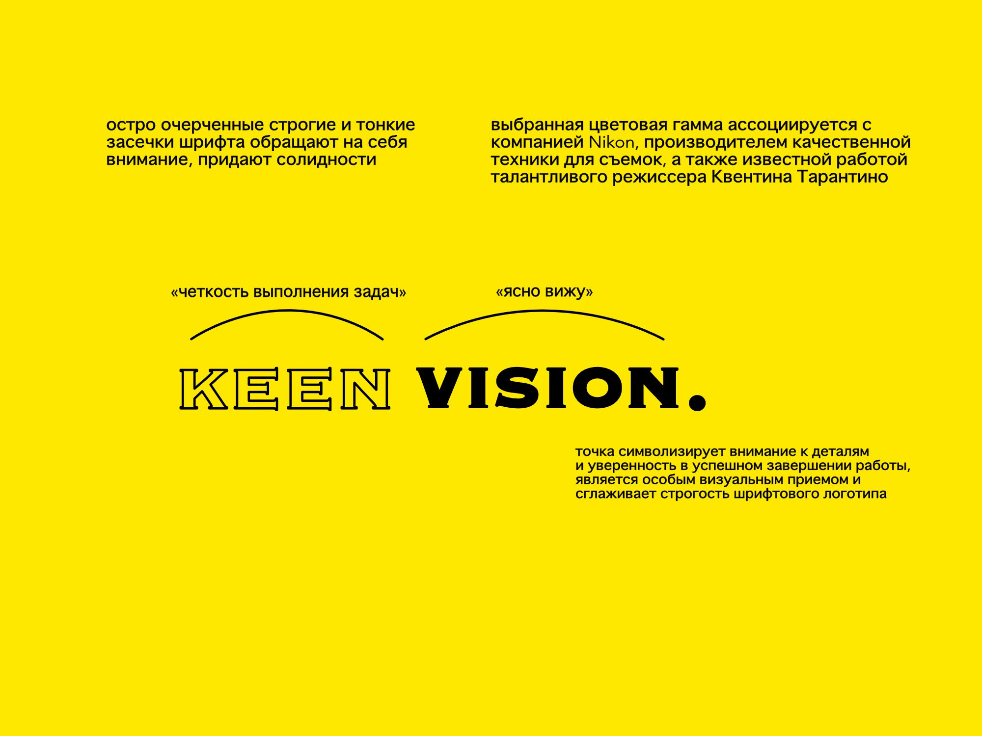 Логотип для KeenVision - дизайнер RDV