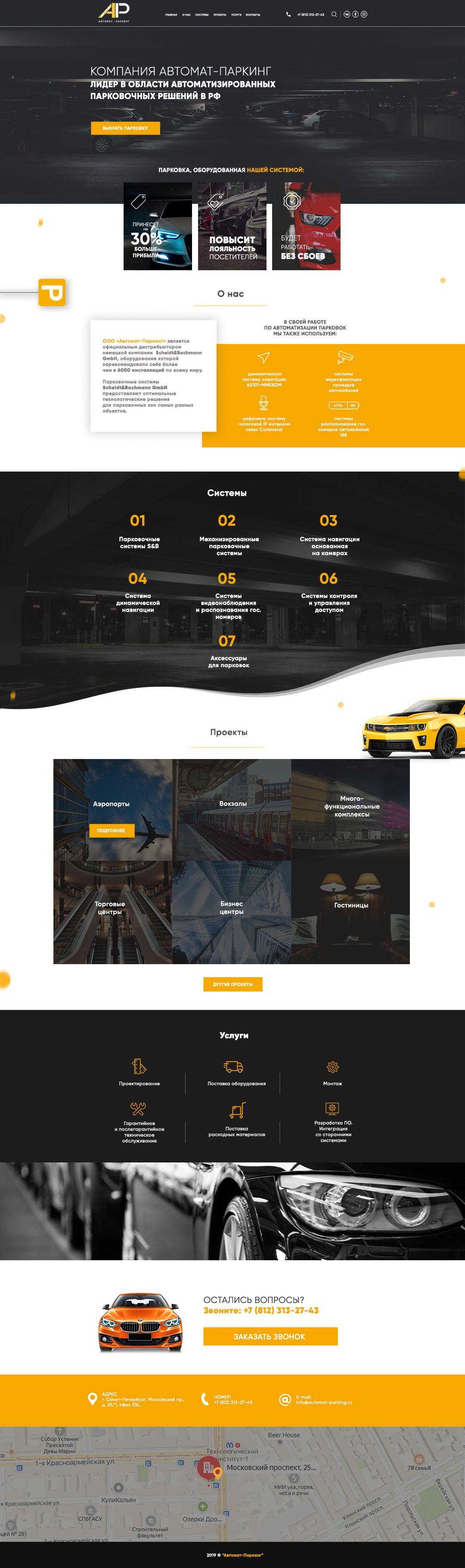 Landing page для Редизайн главной страницы сайта - дизайнер rut4a