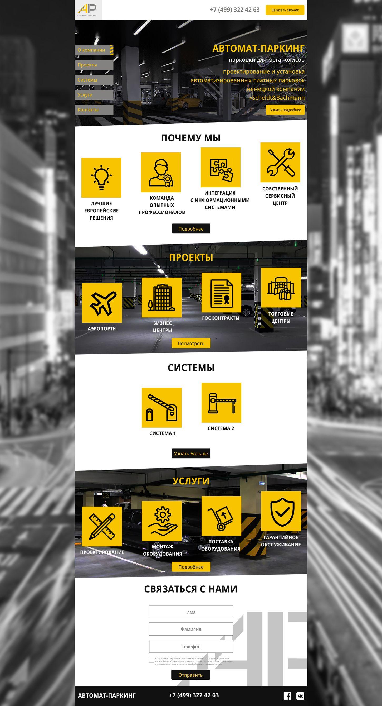 Landing page для Редизайн главной страницы сайта - дизайнер kotakot