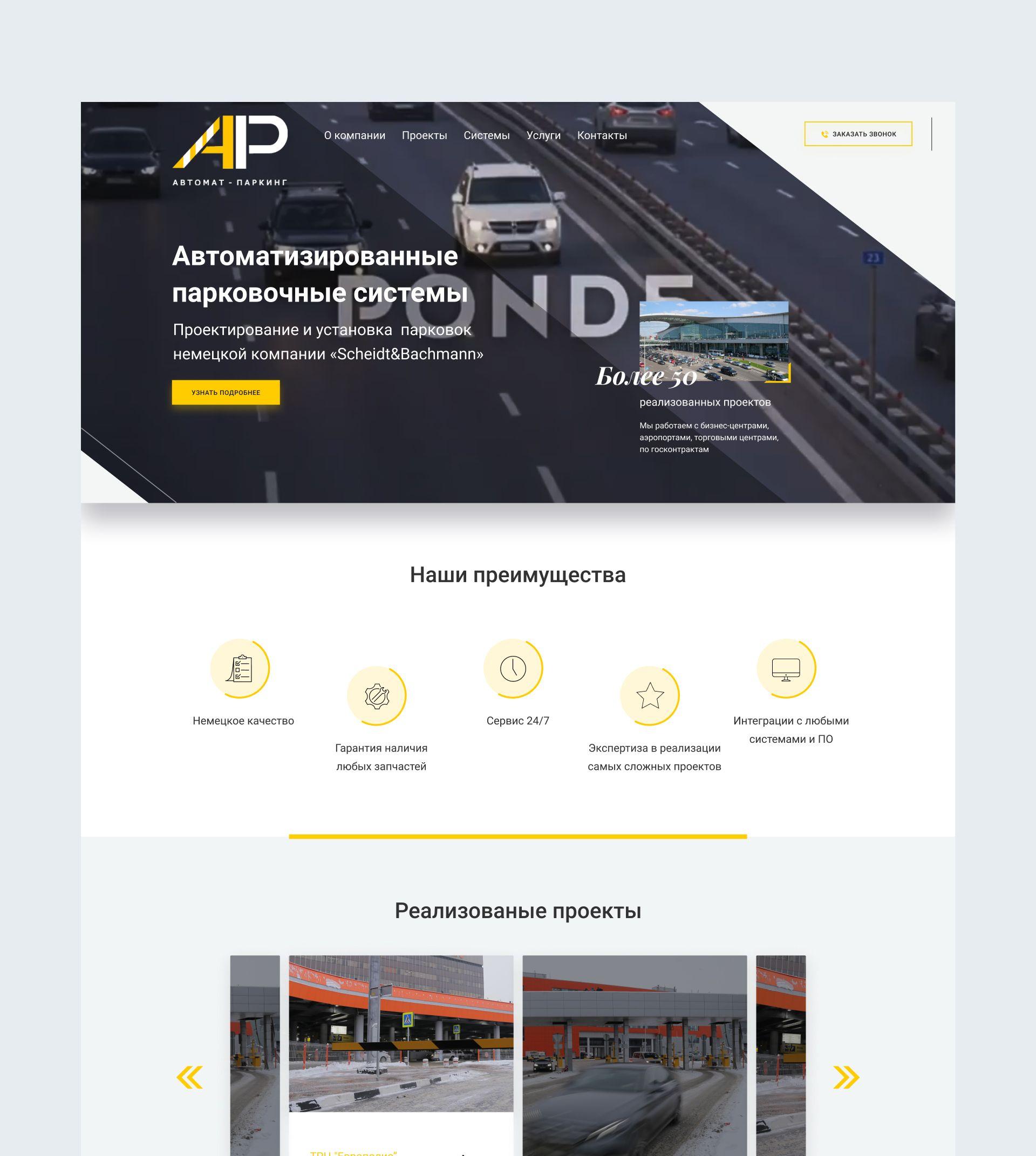 Landing page для Редизайн главной страницы сайта - дизайнер prokof4ikova