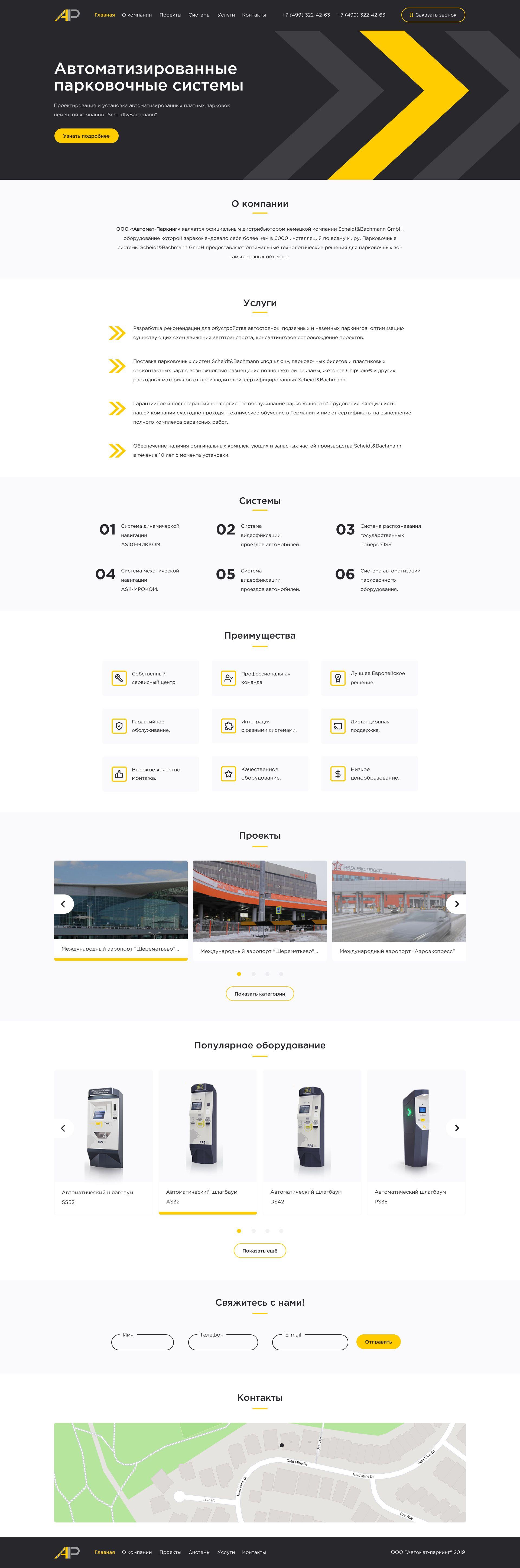 Landing page для Редизайн главной страницы сайта - дизайнер NimbfoLilu