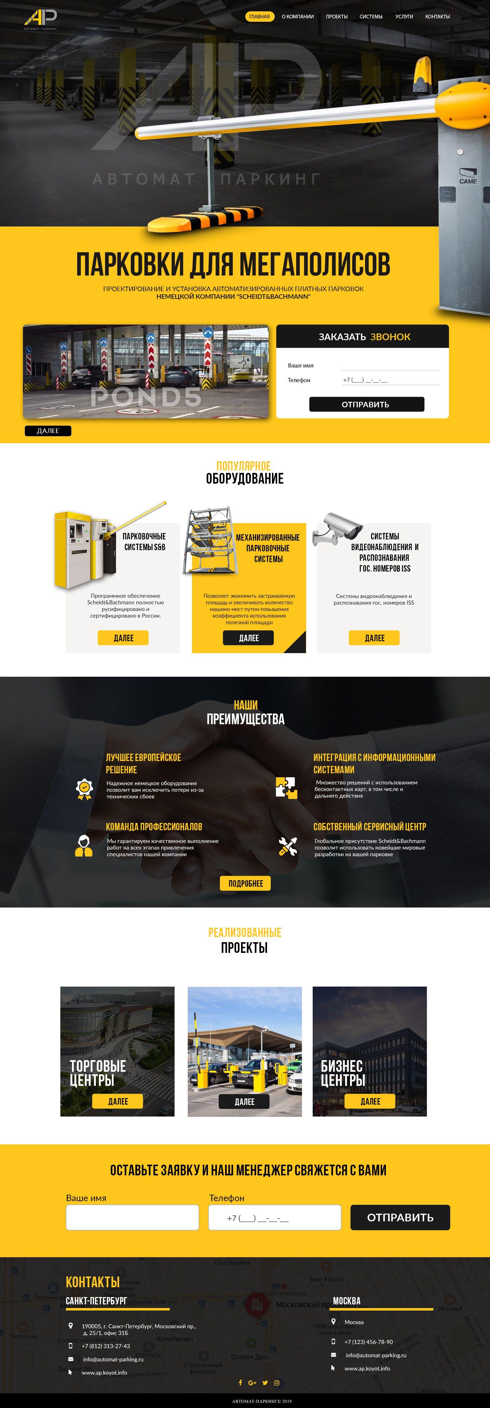 Landing page для Редизайн главной страницы сайта - дизайнер Frucktoza