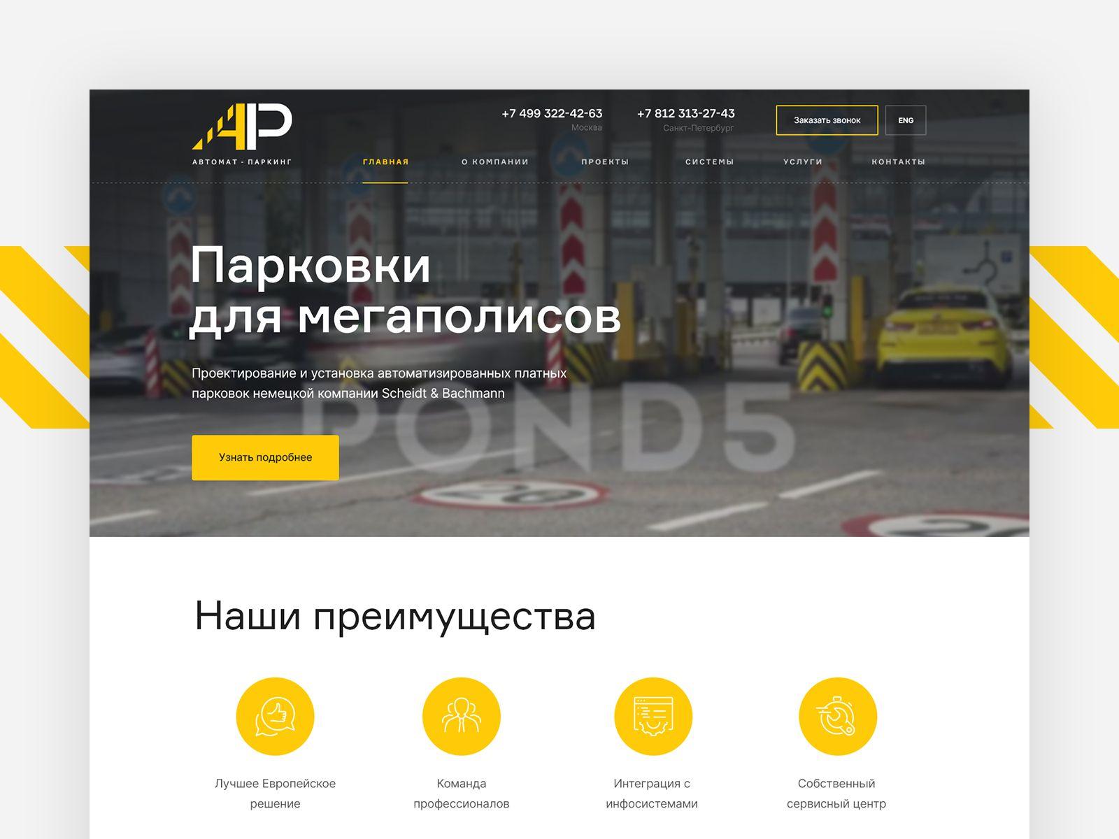 Landing page для Редизайн главной страницы сайта - дизайнер chupyrko